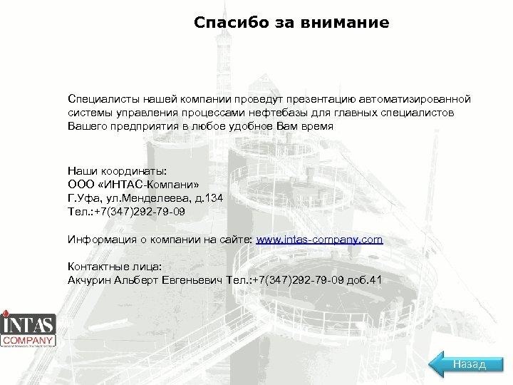 Спасибо за внимание Специалисты нашей компании проведут презентацию автоматизированной системы управления процессами нефтебазы для