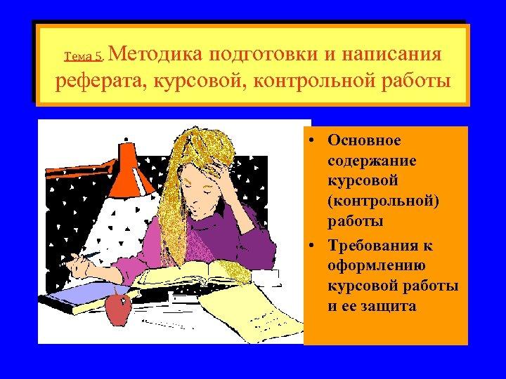 Методика подготовки и написания реферата, курсовой, контрольной работы Тема 5. • Основное содержание курсовой