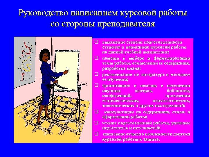 Руководство написанием курсовой работы со стороны преподавателя q выяснение степени подготовленности студента к написанию
