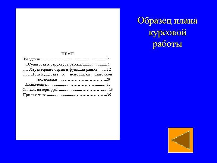 Образец плана курсовой работы ПЛАН Введение…………… . . 3 1. Сущность и структура рынка.