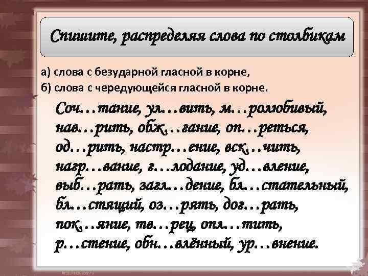 Спишите, распределяя слова по столбикам а) слова с безударной гласной в корне, б) слова