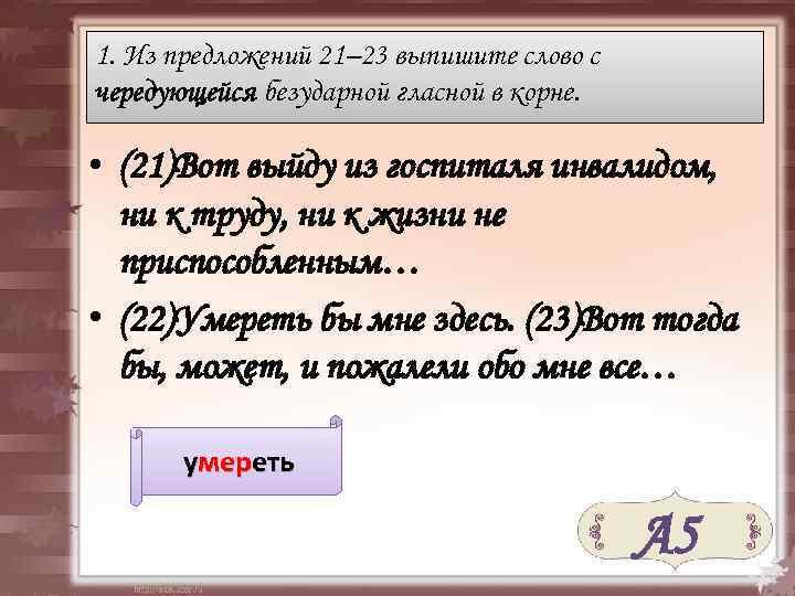 1. Из предложений 21– 23 выпишите слово с чередующейся безударной гласной в корне. •