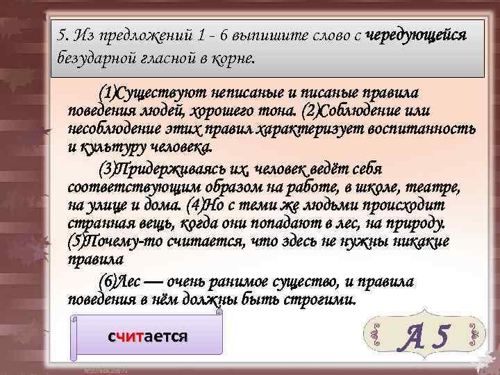 5. Из предложений 1 - 6 выпишите слово с чередующейся безударной гласной в корне.