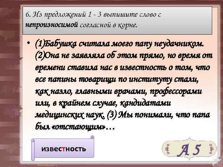 6. Из предложений 1 - 3 выпишите слово с непроизносимой согласной в корне. •
