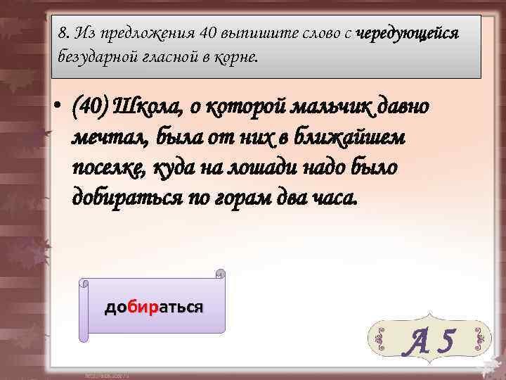 8. Из предложения 40 выпишите слово с чередующейся безударной гласной в корне. • (40)