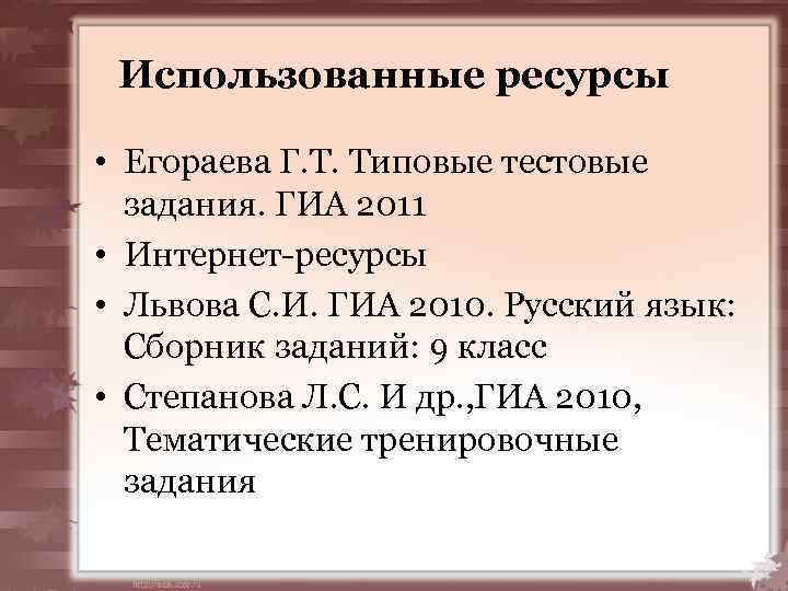Использованные ресурсы • Егораева Г. Т. Типовые тестовые задания. ГИА 2011 • Интернет-ресурсы •