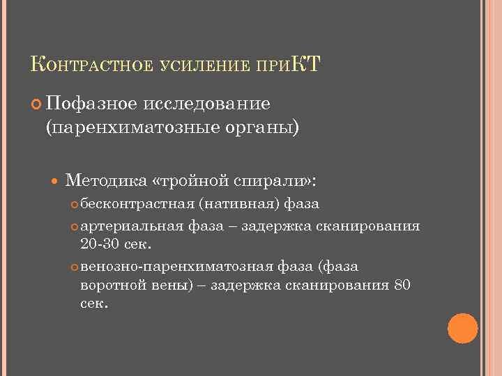 КОНТРАСТНОЕ УСИЛЕНИЕ ПРИКТ Пофазное исследование (паренхиматозные органы) Методика «тройной спирали» : бесконтрастная (нативная) фаза
