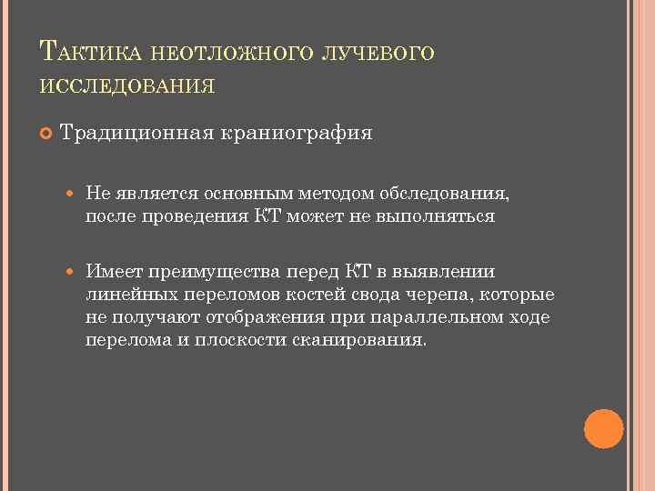 ТАКТИКА НЕОТЛОЖНОГО ЛУЧЕВОГО ИССЛЕДОВАНИЯ Традиционная краниография Не является основным методом обследования, после проведения КТ