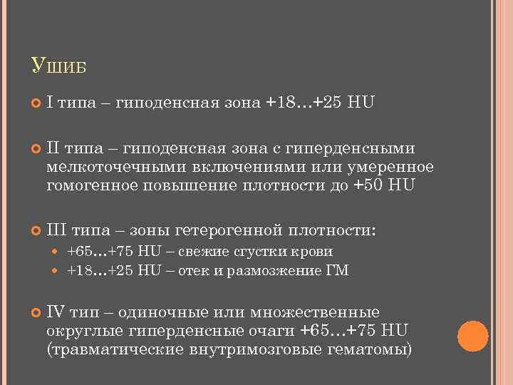 УШИБ I типа – гиподенсная зона +18…+25 HU II типа – гиподенсная зона с