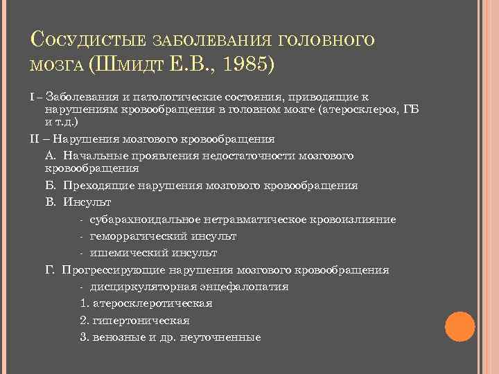 СОСУДИСТЫЕ ЗАБОЛЕВАНИЯ ГОЛОВНОГО МОЗГА (ШМИДТ Е. В. , 1985) I – Заболевания и патологические