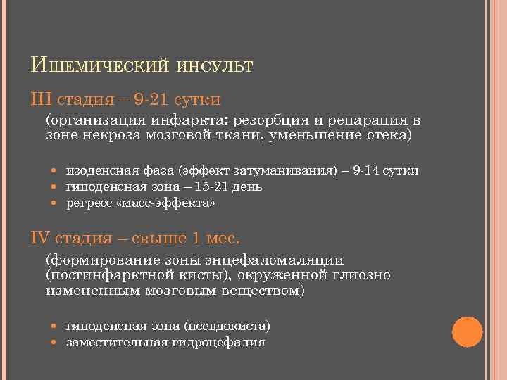ИШЕМИЧЕСКИЙ ИНСУЛЬТ III стадия – 9 -21 сутки (организация инфаркта: резорбция и репарация в