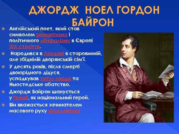 ДЖОРДЖ НОЕЛ ГОРДОН БАЙРОН Англійський поет, який став символом романтизму і політичного лібералізму
