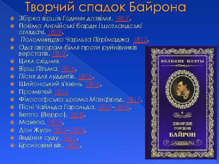 Творчий спадок Байрона Збірка віршів Години дозвілля, 1807. Поема Англійські барди і шотландські оглядачі,