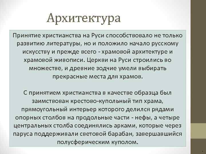 Архитектура Принятие христианства на Руси способствовало не только развитию литературы, но и положило начало