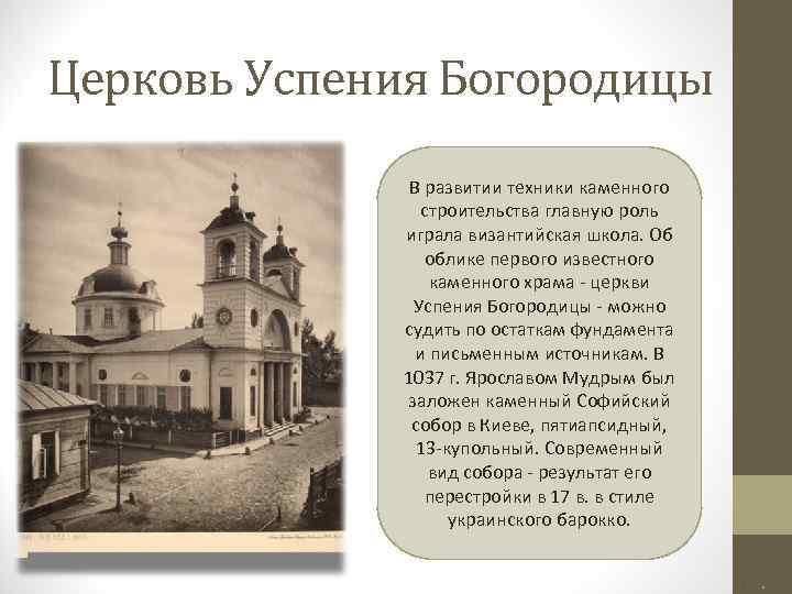 Церковь Успения Богородицы В развитии техники каменного строительства главную роль играла византийская школа. Об