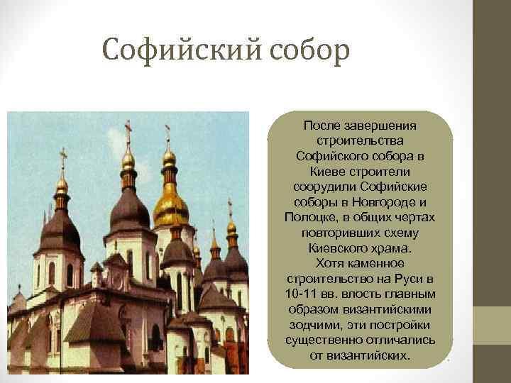 Софийский собор • После завершения строительства Софийского собора в Киеве строители соорудили Софийские соборы