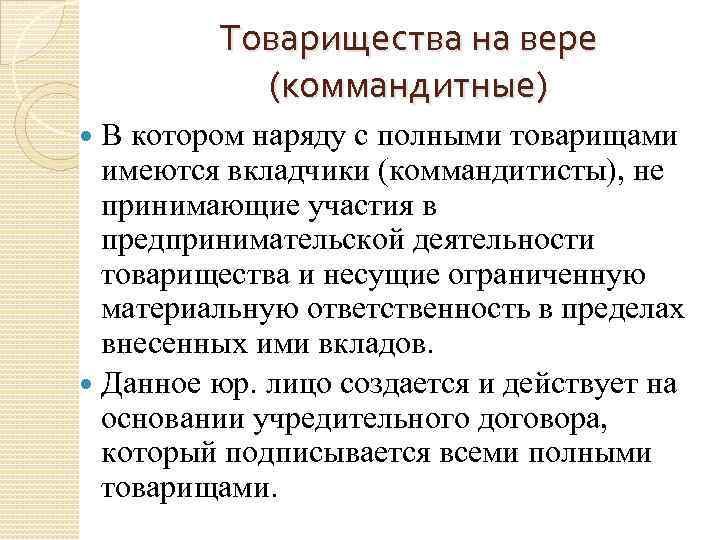 Товарищества на вере (коммандитные) В котором наряду с полными товарищами имеются вкладчики (коммандитисты), не