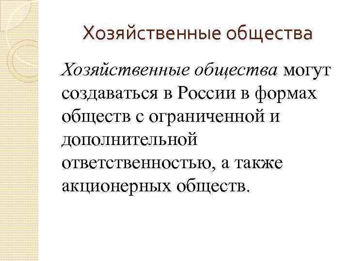 Хозяйственные общества могут создаваться в России в формах обществ с ограниченной и дополнительной ответственностью,