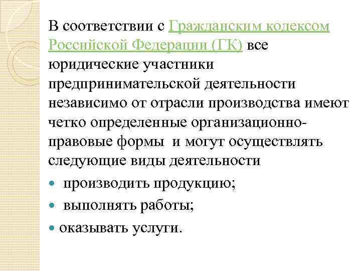 В соответствии с Гражданским кодексом Российской Федерации (ГК) все юридические участники предпринимательской деятельности независимо