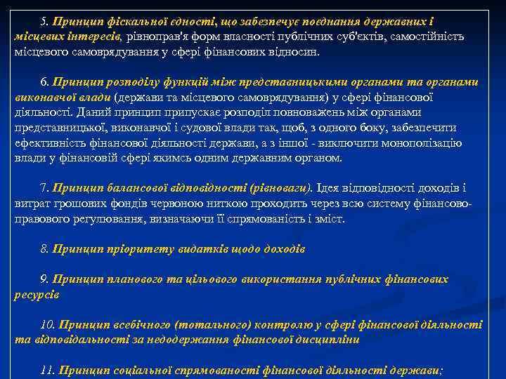 5. Принцип фіскальної єдності, що забезпечує поєднання державних і місцевих інтересів, рівноправ'я форм власності