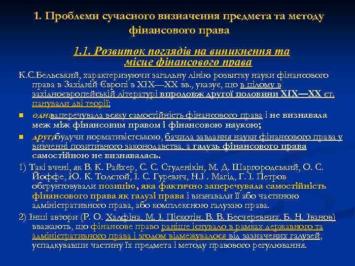 1. Проблеми сучасного визначення предмета та методу фінансового права 1. 1. Розвиток поглядів на