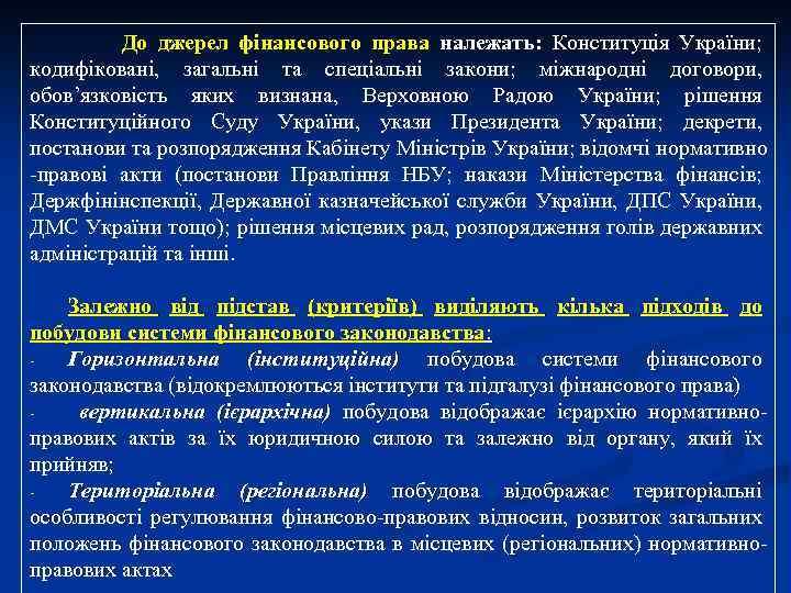 До джерел фінансового права належать: Конституція України; кодифіковані, загальні та спеціальні закони; міжнародні договори,