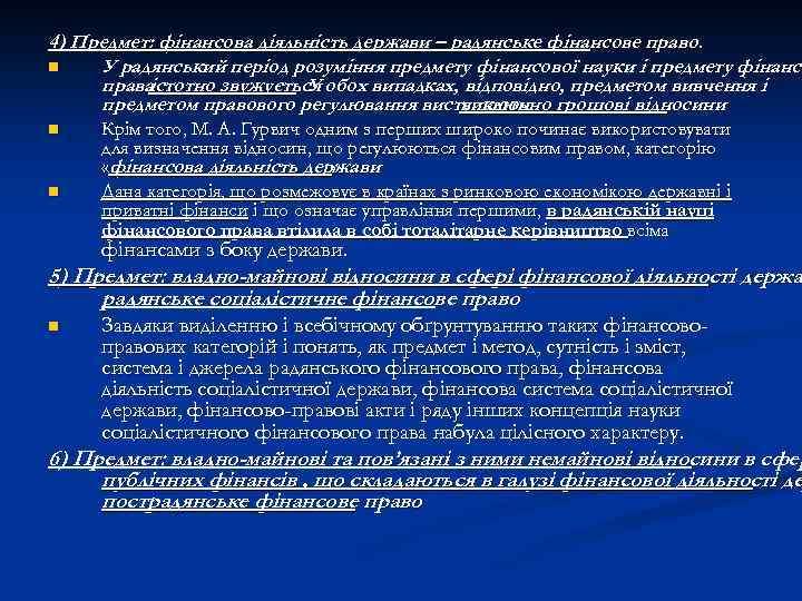4) Предмет: фінансова діяльність держави – радянське фінансове право. n У радянський період розуміння