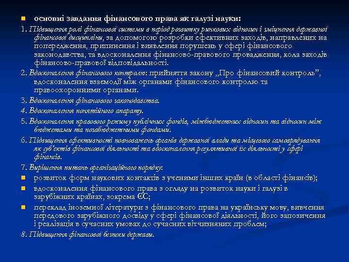 основні завдання фінансового права як галузі науки: 1. Підвищення ролі фінансової системи в період