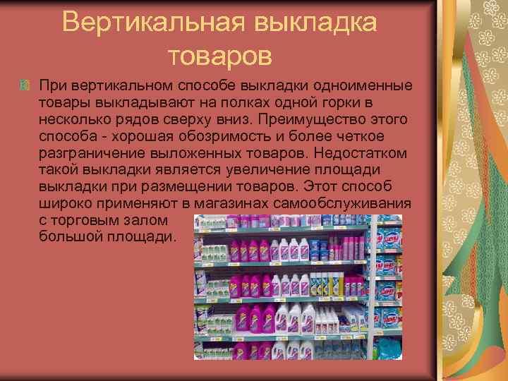 Вертикальная выкладка товаров При вертикальном способе выкладки одноименные товары выкладывают на полках одной горки
