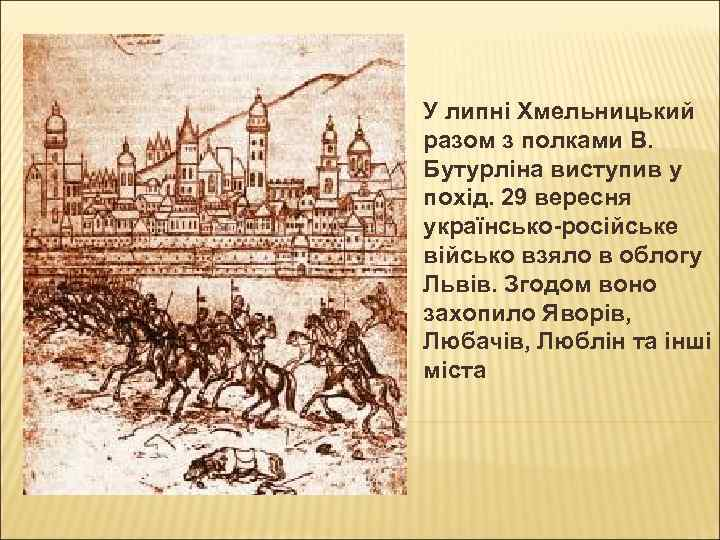У липні Хмельницький разом з полками В. Бутурліна виступив у похід. 29 вересня українсько-російське