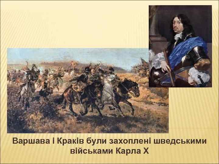 Варшава і Краків були захоплені шведськими військами Карла Х