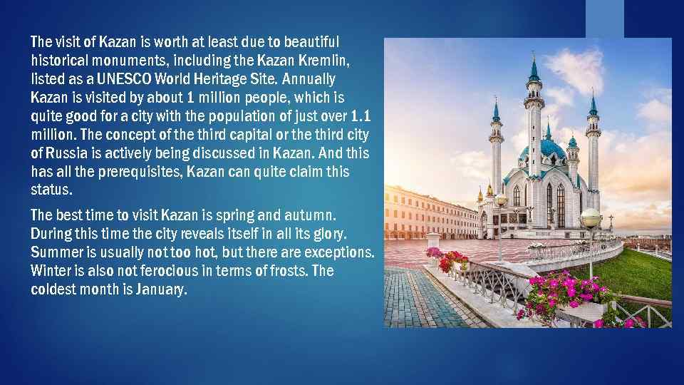 The visit of Kazan is worth at least due to beautiful historical monuments, including