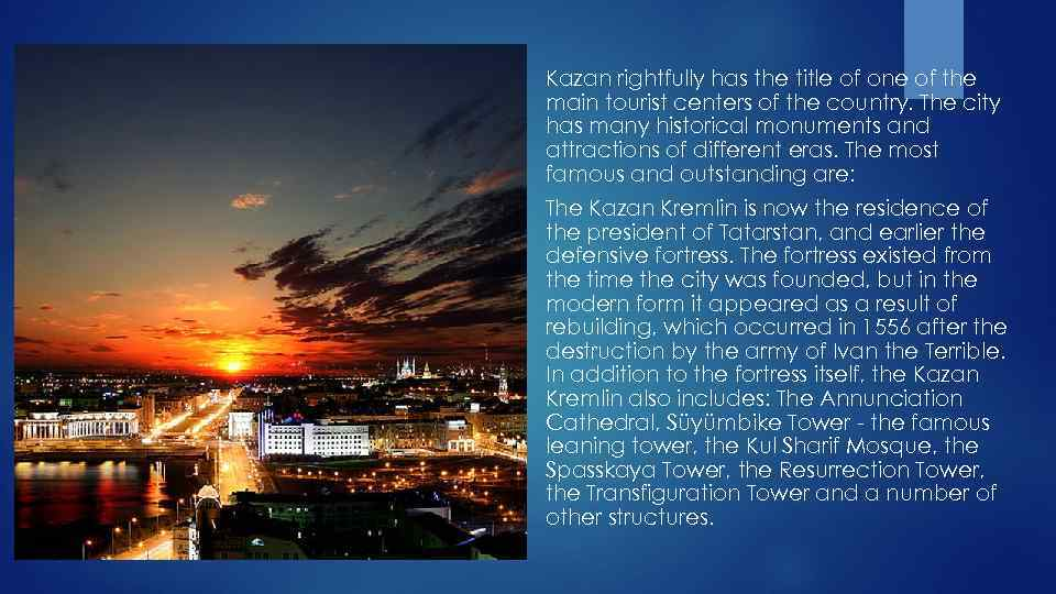 Kazan rightfully has the title of one of the main tourist centers of the