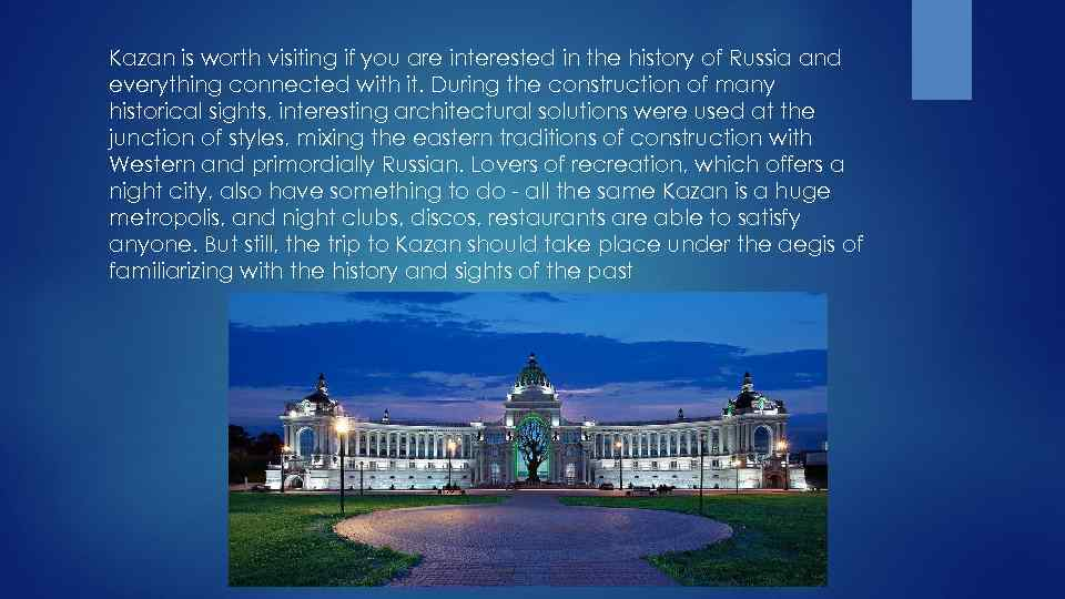 Kazan is worth visiting if you are interested in the history of Russia and