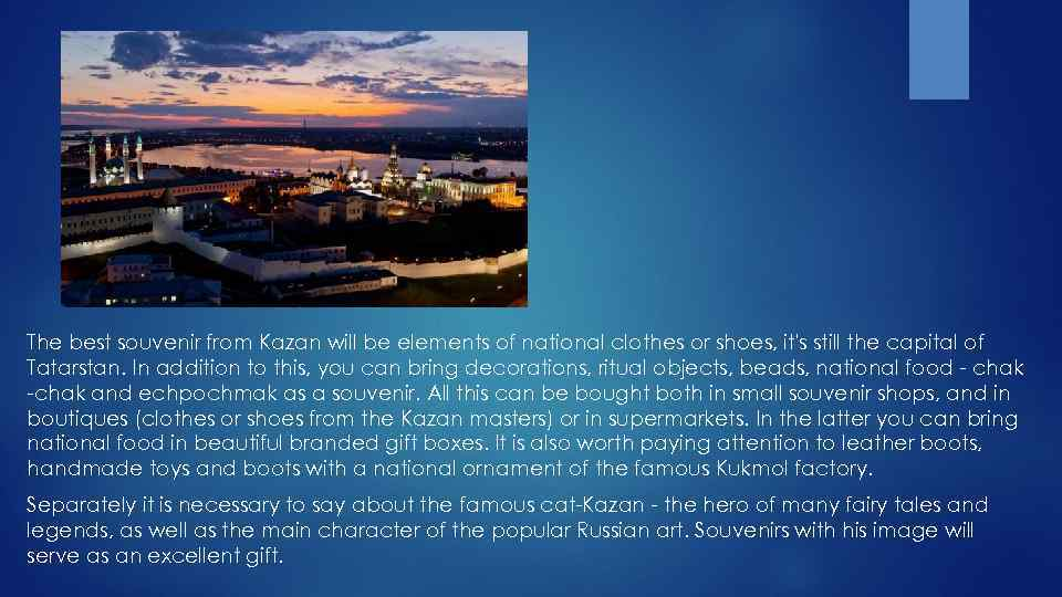 The best souvenir from Kazan will be elements of national clothes or shoes, it's