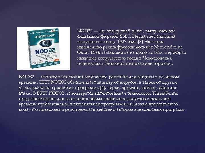 NOD 32 — антивирусный пакет, выпускаемый словацкой фирмой ESET. Первая версия была выпущена в
