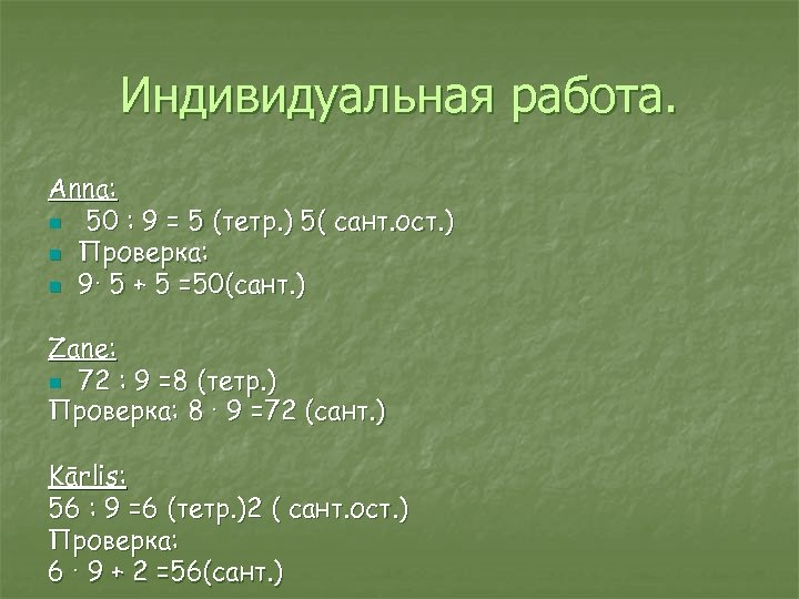 Индивидуальная работа. Anna: n 50 : 9 = 5 (тетр. ) 5( сант. ост.