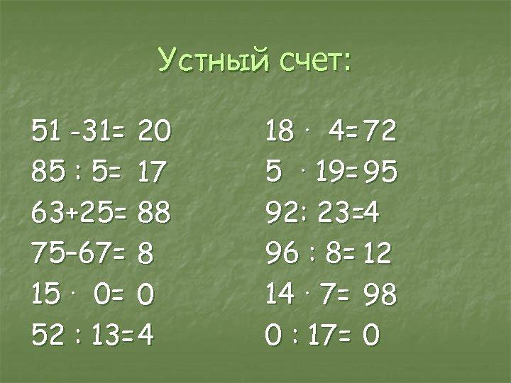 Устный счет: 51 -31= 20 85 : 5= 17 63+25= 88 75– 67= 8