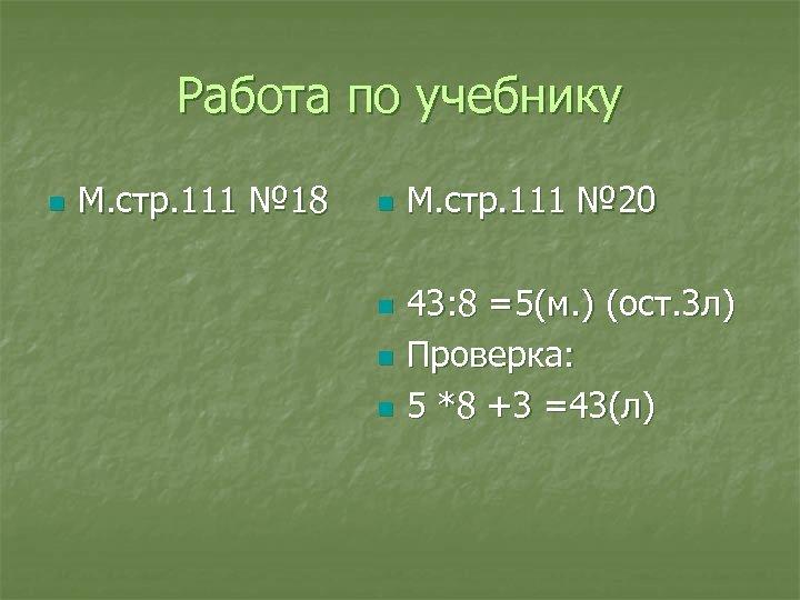 Работа по учебнику n М. стр. 111 № 18 n n М. стр. 111