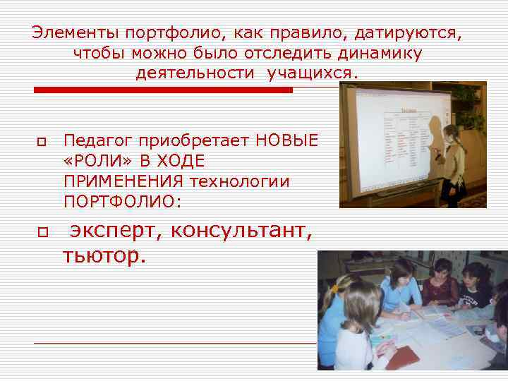 Элементы портфолио, как правило, датируются, чтобы можно было отследить динамику деятельности учащихся. o o