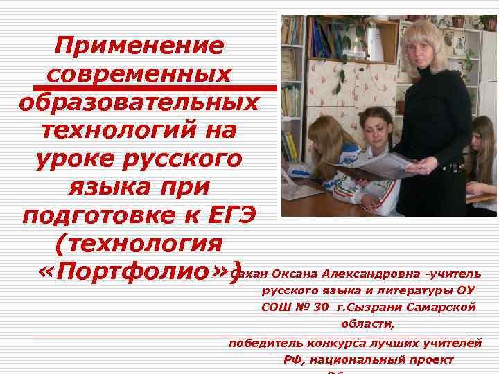 Применение современных образовательных технологий на уроке русского языка при подготовке к ЕГЭ (технология Сахан
