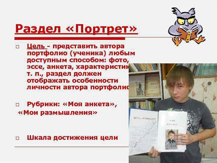 Раздел «Портрет» o Цель - представить автора портфолио (ученика) любым доступным способом: фото, эссе,