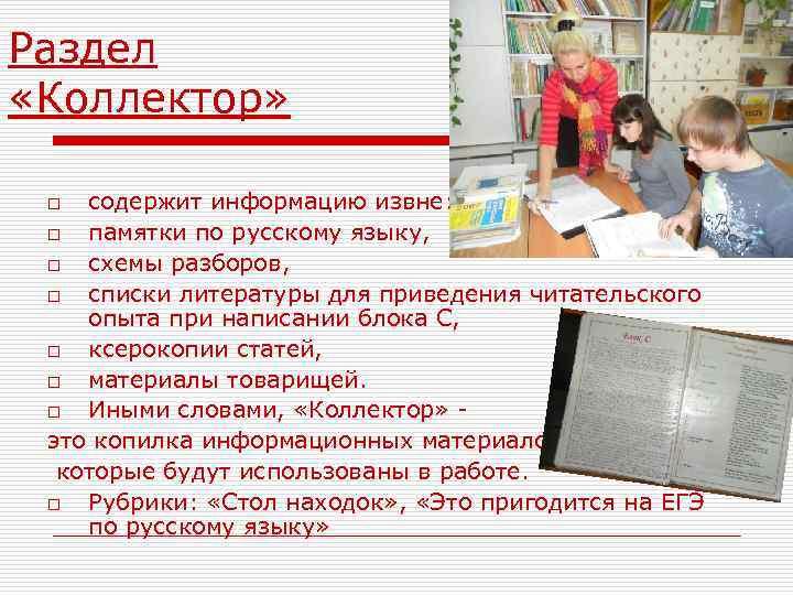 Раздел «Коллектор» содержит информацию извне: o памятки по русскому языку, o схемы разборов, o