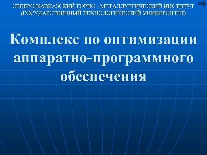СЕВЕРО-КАВКАЗСКИЙ ГОРНО - МЕТАЛЛУРГИЧЕСКИЙ ИНСТИТУТ (ГОСУДАРСТВЕННЫЙ ТЕХНОЛОГИЧЕСКИЙ УНИВЕРСИТЕТ) Комплекс по оптимизации аппаратно-программного обеспечения