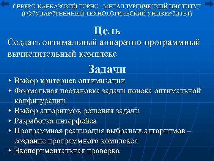 СЕВЕРО-КАВКАЗСКИЙ ГОРНО - МЕТАЛЛУРГИЧЕСКИЙ ИНСТИТУТ (ГОСУДАРСТВЕННЫЙ ТЕХНОЛОГИЧЕСКИЙ УНИВЕРСИТЕТ) Цель Создать оптимальный аппаратно-программный вычислительный комплекс