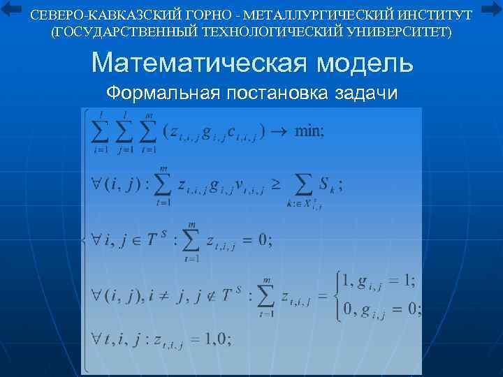 СЕВЕРО-КАВКАЗСКИЙ ГОРНО - МЕТАЛЛУРГИЧЕСКИЙ ИНСТИТУТ (ГОСУДАРСТВЕННЫЙ ТЕХНОЛОГИЧЕСКИЙ УНИВЕРСИТЕТ) Математическая модель Формальная постановка задачи