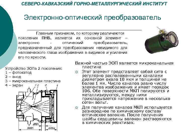 СЕВЕРО-КАВКАЗСКИЙ ГОРНО-МЕТАЛЛУРГИЧЕСКИЙ ИНСТИТУТ Электронно-оптический преобразователь Главным признаком, по которому различаются поколения ПНВ, является их