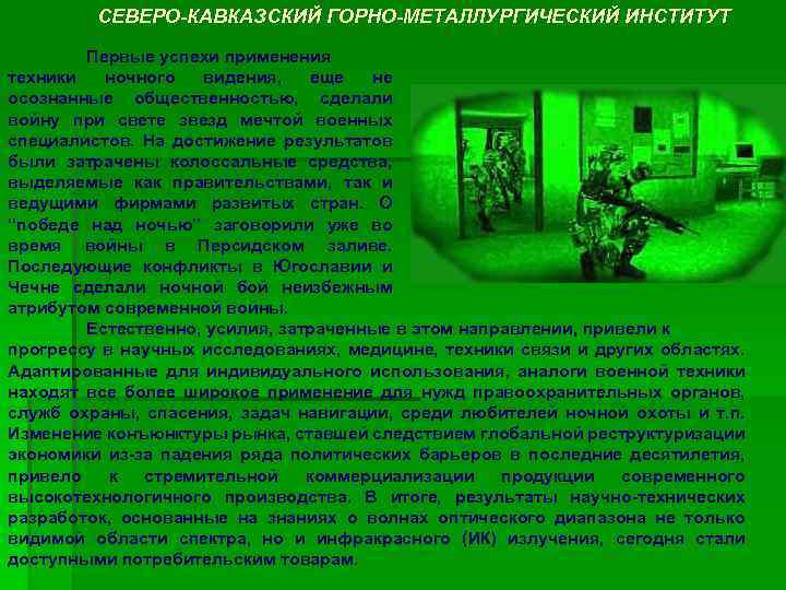 СЕВЕРО-КАВКАЗСКИЙ ГОРНО-МЕТАЛЛУРГИЧЕСКИЙ ИНСТИТУТ Первые успехи применения техники ночного видения, еще не осознанные общественностью, сделали