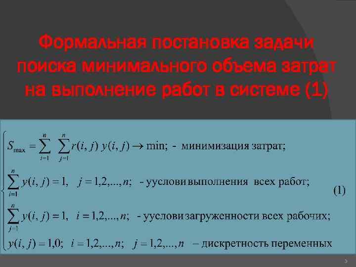 Решение задач минимизация затрат как решить задачу 9999 100