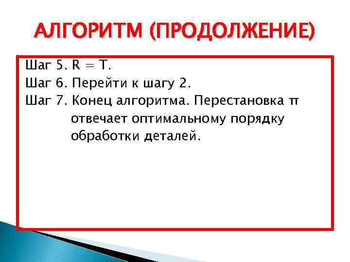 АЛГОРИТМ (ПРОДОЛЖЕНИЕ) Шаг 5. R = T. Шаг 6. Перейти к шагу 2. Шаг